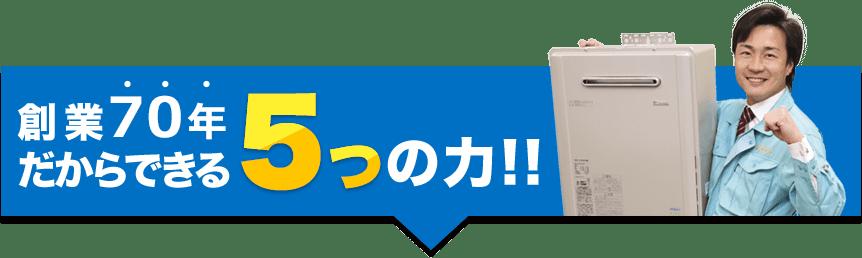 創業70年だからできる5つの力!!