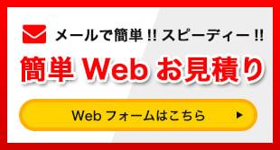 簡単Webお見積りボタン