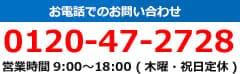 TEL:0120-47-2728