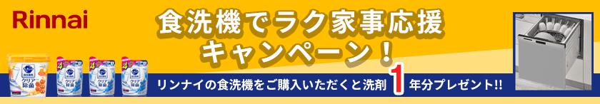 食洗機洗剤キャンペーン