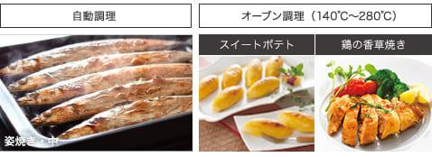 自動調理&オーブン調理