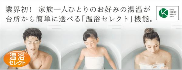 温浴セレクト