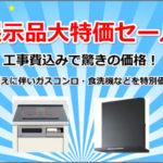 展示品入れ替えに伴いガスコンロ・食洗機などを特別価格にて販売!