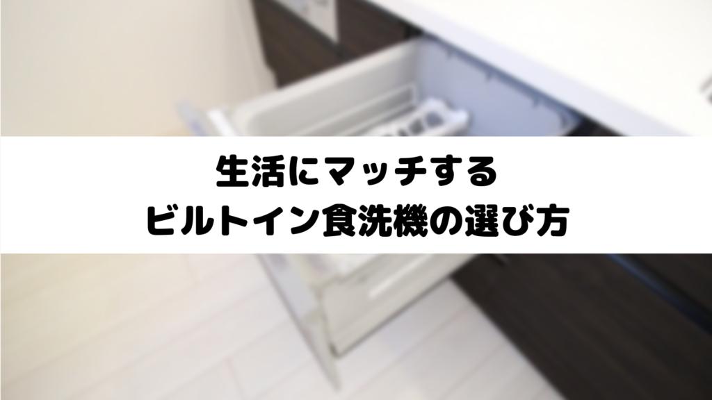生活にマッチするビルトイン食洗機の選び方を徹底解説!