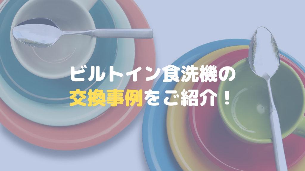 ビルトイン食洗機の交換事例をご紹介!