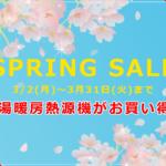 【スプリングセール2020】期間延長!リンナイガス給湯暖房熱源機がお買い得!