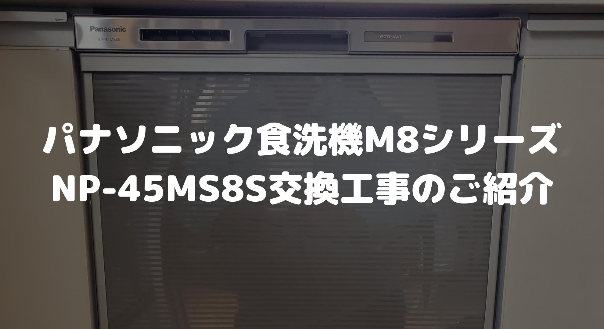 パナソニック食洗機M8シリーズ NP-45MS8S交換工事のご紹介