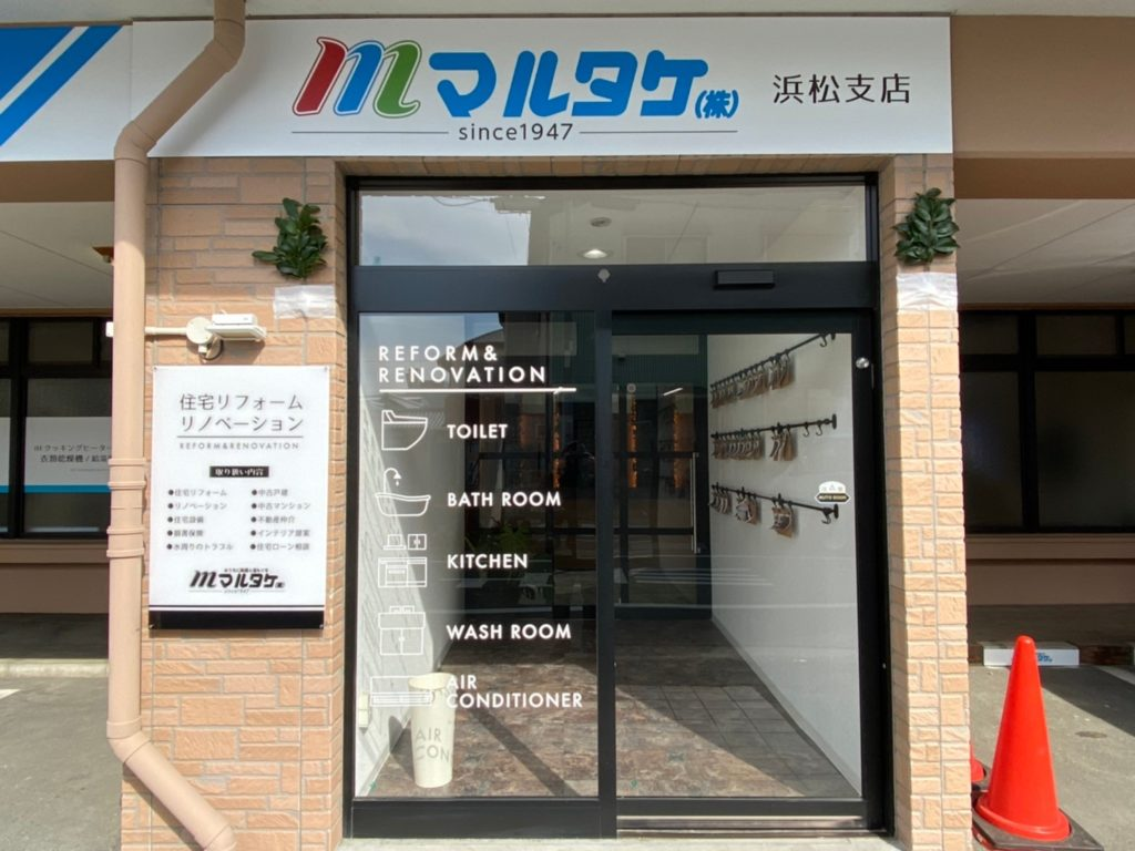 浜松支店オープン!!