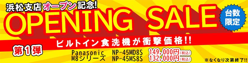 浜松支店オープン記念!オープニングセール開催!