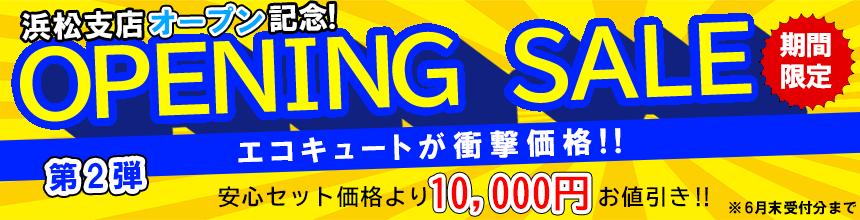浜松支店オープン記念!オープニングセール第2弾開催!