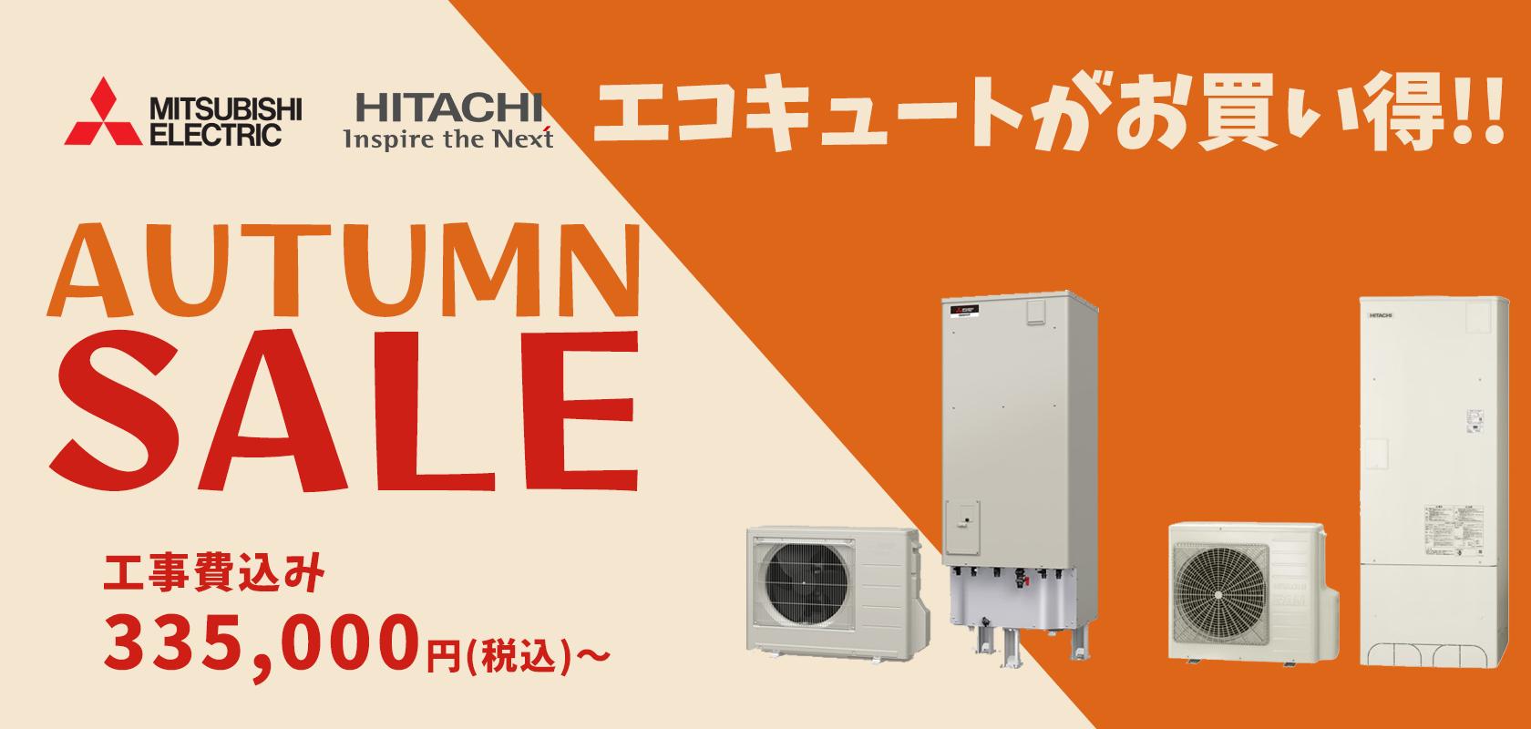 エコキュートオータムーセール!日立・三菱製のエコキュートがお買い得!