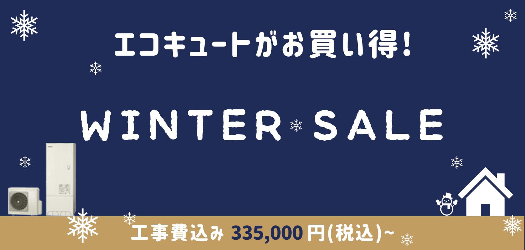 エコキュートウィンターセール!日立・三菱製のエコキュートがお買い得!