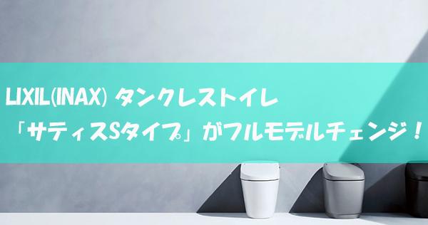 LIXIL(INAX) タンクレストイレ「サティスSタイプ」がフルモデルチェンジ!