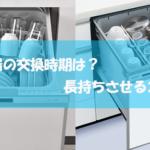 食洗機の交換時期は?長持ちさせるコツは?