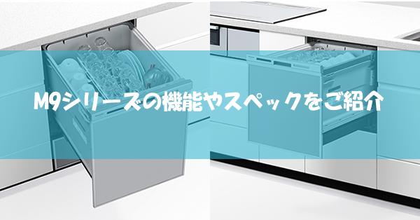 【新商品】M9シリーズの機能やスペックをご紹介