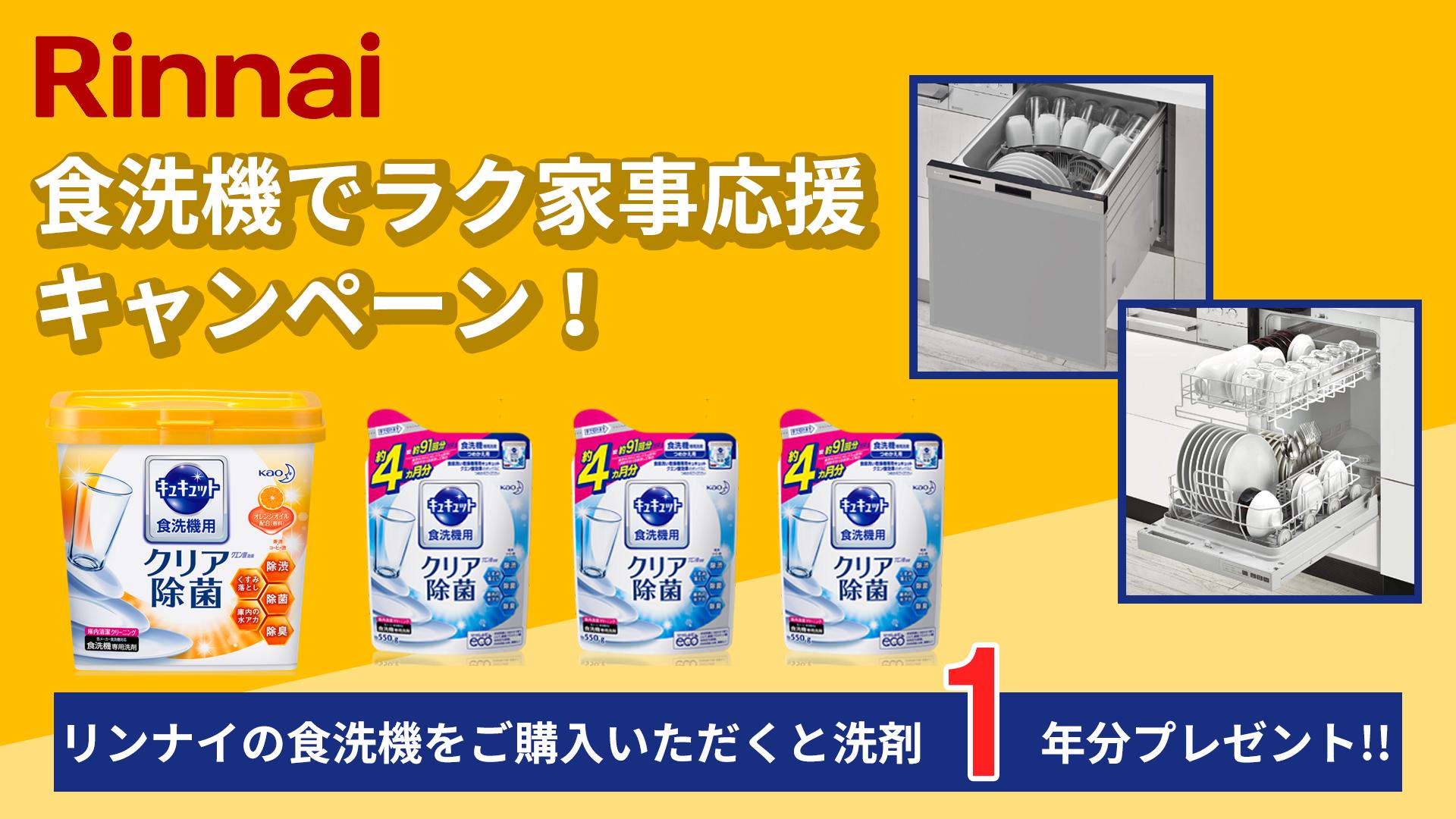 【2021年12月25日まで!!】洗剤1年分がもらえる!食洗機でラク家事応援キャンペーン!!