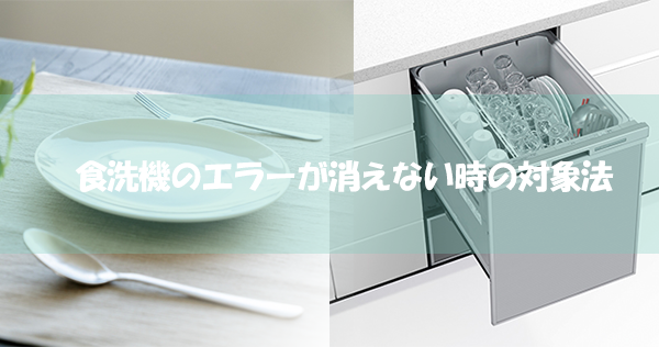 食洗機のエラーが消えないときの対処法