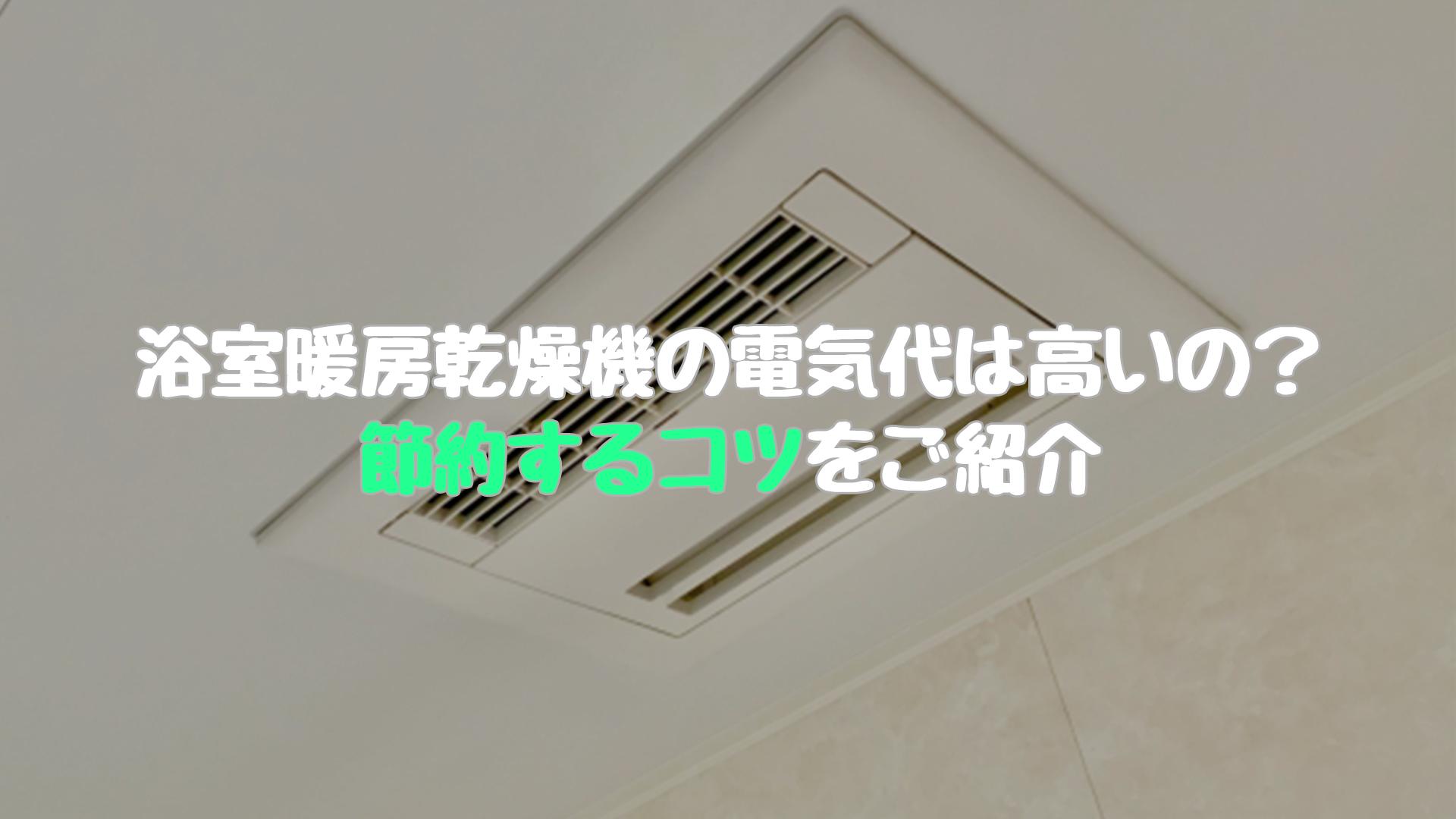 浴室暖房乾燥機の電気代は高いの?節約するコツをご紹介