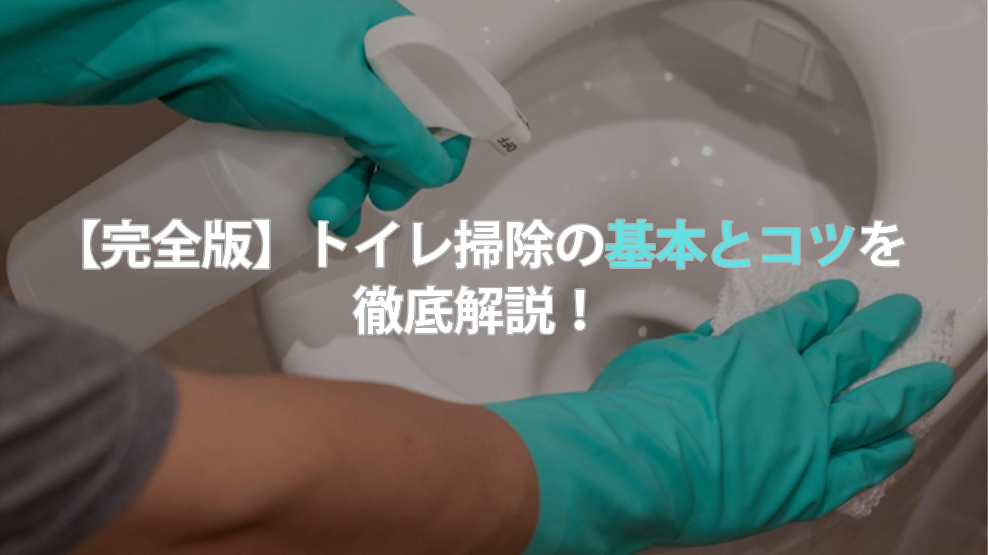【完全版】トイレ掃除の基本とコツを徹底解説!
