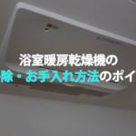 浴室暖房乾燥機のお掃除・お手入れ方法のポイント