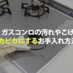 【簡単】ガスコンロの汚れやこげつきをピカピカにするお手入れ方法