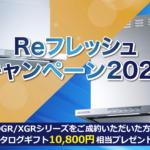 【Reフレッシュキャンペーン2021】OGR/XGRご成約でカタログギフトプレゼント!