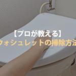 "<span class=""title"">【プロが教える】ウォシュレットの掃除方法</span>"